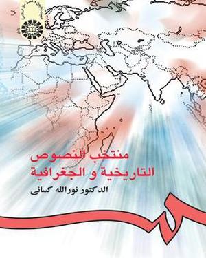 منتخب النصوص التاریخیه و الجغرافیه - نویسنده: نورالله کسائی - ناشر: سازمان سمت