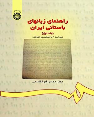 راهنمای زبانهای باستانی ایران (جلد اول) - نویسنده: محسن ابوالقاسمی - ناشر: سازمان سمت