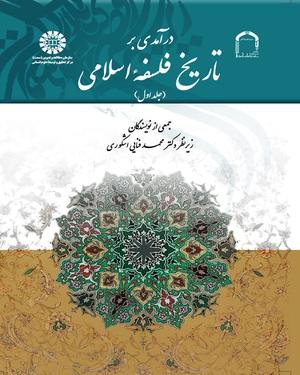 درآمدی بر تاریخ فلسفه اسلامی (جلد اول) - ناشر: سازمان سمت - نویسنده: جمعی از نویسندگان