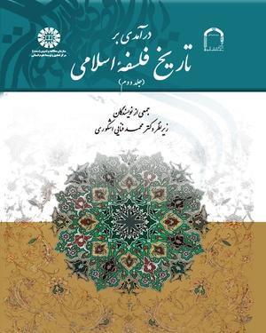 درآمدی بر تاریخ فلسفه اسلامی (جلد دوم) - ناشر: سازمان سمت - نویسنده: جمعی از نویسندگان