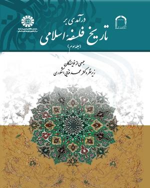 درآمدی بر تاریخ فلسفه اسلامی (جلد سوم) - ناشر: سازمان سمت - نویسنده: جمعی از نویسندگان
