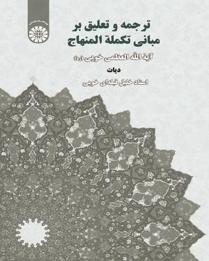 ترجمه و تعلیق بر مبانی تکلمه المنهاج - نویسنده: خلیل قبله ای خویی - ناشر: سازمان سمت