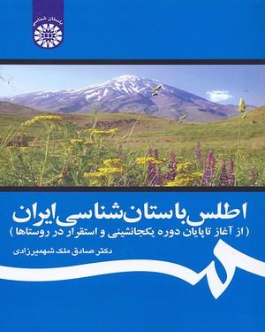 اطلس باستان شناسی ایران - ناشر: سازمان سمت - نویسنده: صادق ملک شهمیرزادی