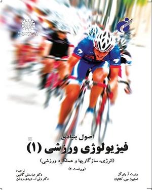 اصول بنیادی فیزیولوژی ورزشی(جلد اول) - ناشر: سازمان سمت - نویسنده: رابرت آ. رابرگز